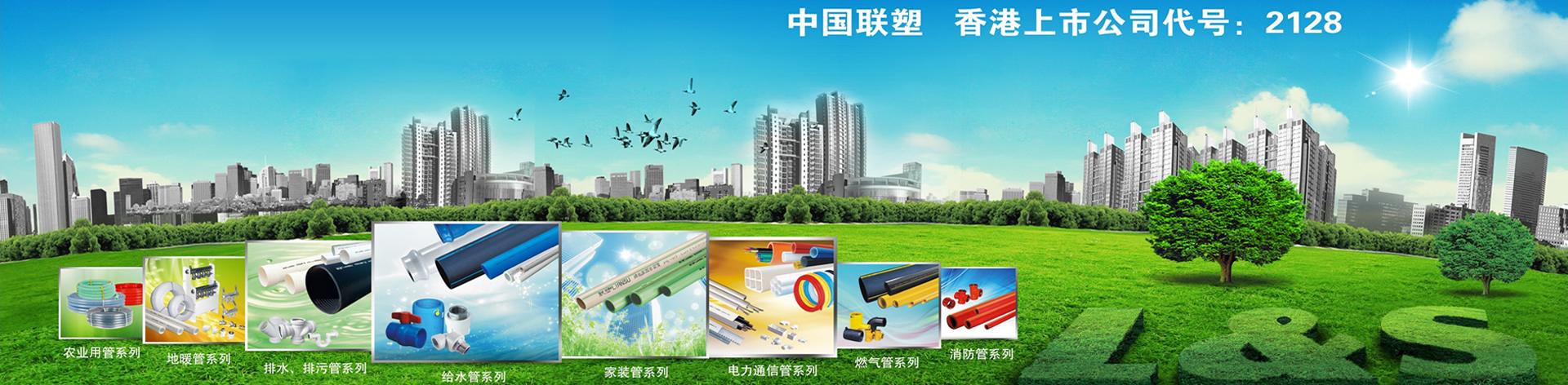 ppr给水管|PVC排水管|PVC线管